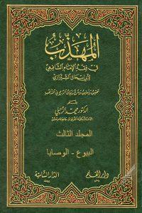 المهذب في الفقه الإمام الشافعي – م 3 (البيوع – الوصايا)