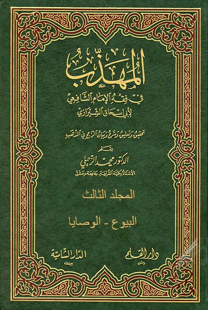 المهذب في الفقه الإمام الشافعي - م 3 (البيوع - الوصايا)