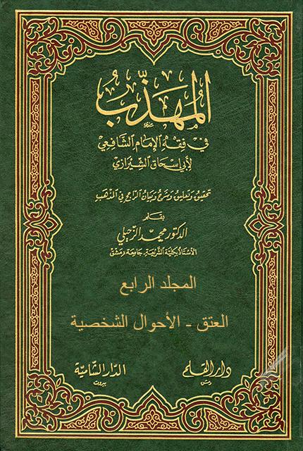 المهذب في الفقه الإمام الشافعي - م 4 (العتق - الأحوال الشخصية)