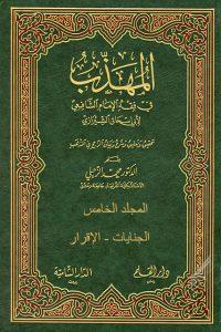 المهذب في الفقه الإمام الشافعي – م 5 (الجنايات – الإقرار)