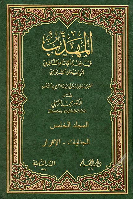 المهذب في الفقه الإمام الشافعي - م 5 (الجنايات - الإقرار)