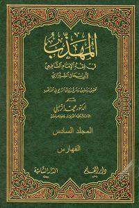 المهذب في الفقه الإمام الشافعي – م 6 (الفهارس)