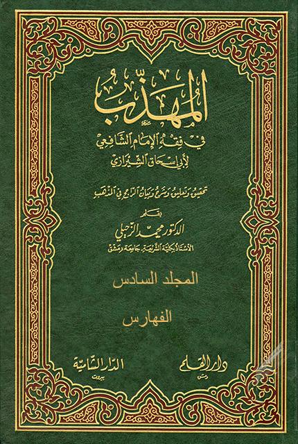 المهذب في الفقه الإمام الشافعي - م 6 (الفهارس)