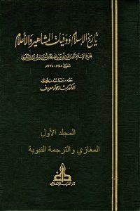 تاريخ الإسلام ووفيات المشاهير والأعلام – م1 (المغازي والترجمة النبوية)