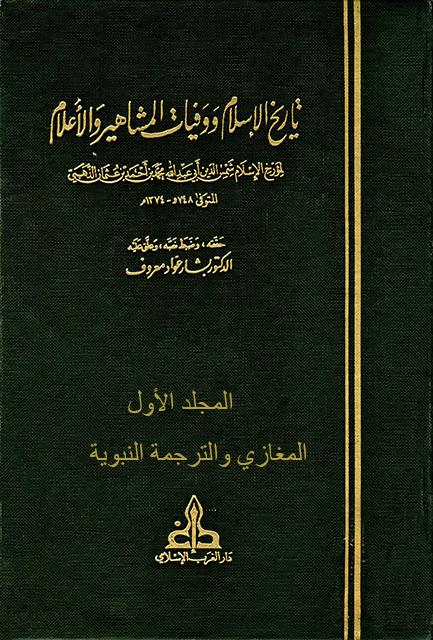 تاريخ الإسلام ووفيات المشاهير والأعلام - م1 (المغازي والترجمة النبوية)