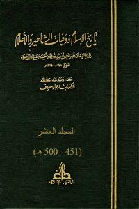 تاريخ الإسلام ووفيات المشاهير والأعلام – م10 (451 – 500 هـ)