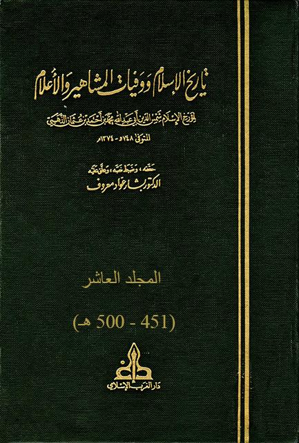تاريخ الإسلام ووفيات المشاهير والأعلام - م10 (451 - 500 هـ)