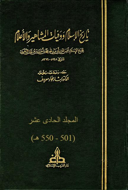تاريخ الإسلام ووفيات المشاهير والأعلام - م11 (501 - 550 هـ)