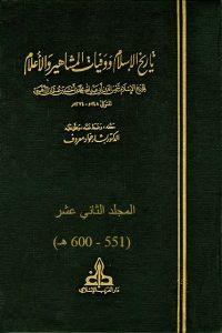 تاريخ الإسلام ووفيات المشاهير والأعلام – م12 (551 – 600 هـ)
