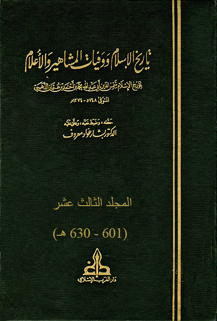 تاريخ الإسلام ووفيات المشاهير والأعلام - م13 (601 - 630 هـ)