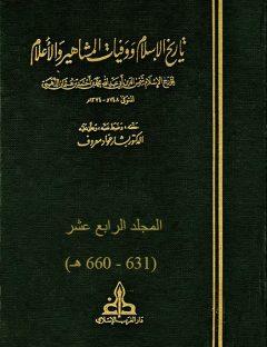 تاريخ الإسلام ووفيات المشاهير والأعلام – م14 (631 – 660 هـ)