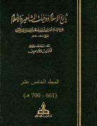 تاريخ الإسلام ووفيات المشاهير والأعلام – م15 (661 – 700 هـ)