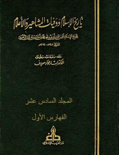 تاريخ الإسلام ووفيات المشاهير والأعلام – م16 (الفهارس 1)
