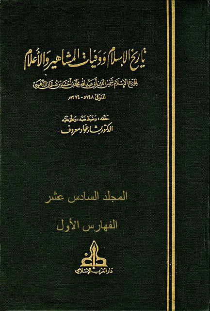 تاريخ الإسلام ووفيات المشاهير والأعلام - م16 (الفهارس 1)
