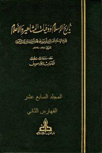 تاريخ الإسلام ووفيات المشاهير والأعلام – م17 (الفهارس 2)