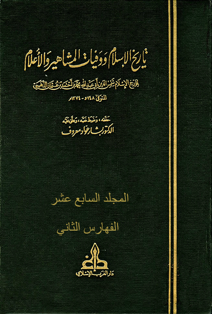 تاريخ الإسلام ووفيات المشاهير والأعلام - م17 (الفهارس 2)