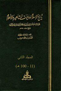 تاريخ الإسلام ووفيات المشاهير والأعلام – م2 (11 – 100 هـ)