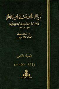 تاريخ الإسلام ووفيات المشاهير والأعلام – م8 (351 – 400 هـ)