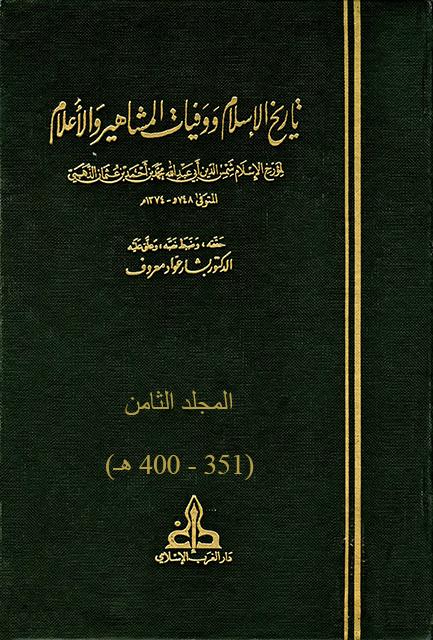 تاريخ الإسلام ووفيات المشاهير والأعلام - م8 (351 - 400 هـ)