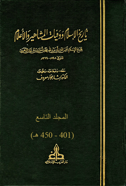 تاريخ الإسلام ووفيات المشاهير والأعلام - م9 (401 - 450 هـ)