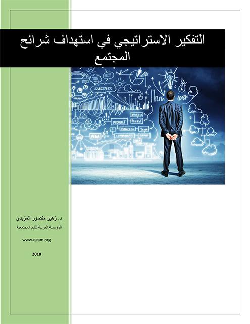 التفكير الاستراتيجي في استهداف شرائح المجتمع