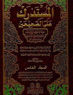 المستدرك على الصحيحين – المجلد الخامس