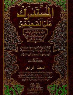 المستدرك على الصحيحين – المجلد الرابع
