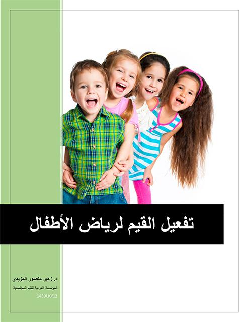تفعيل القيم لرياض الأطفال