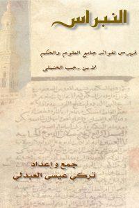 النبراس – فهرس لفوائد جامع العلوم والحكم لابن رجب الحنبلي