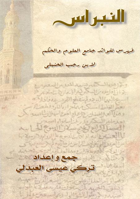 النبراس - فهرس لفوائد جامع العلوم والحكم لابن رجب الحنبلي