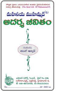 మహనీయ ముహమ్మద్ (స) ఆదర్శ జీవితం