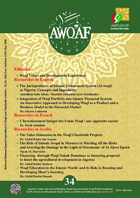 Awqaf Magazine ( No.34)