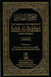 The Translation of the Meanings of Sahih Al-Bukhari Vol.2 (876-1772)