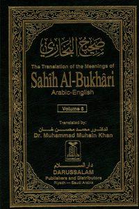 The Translation of the Meanings of Sahih Al-Bukhari Vol.6 (4474-5062)