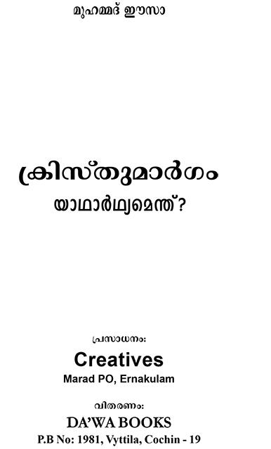 ക്രിസ്തു മാര്ഗ്ഗം ,യാഥാർഥ്യ മെന്ത് ?