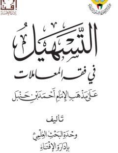 التسهيل في فقه المعاملات على مذهب الإمام أحمد بن حنبل