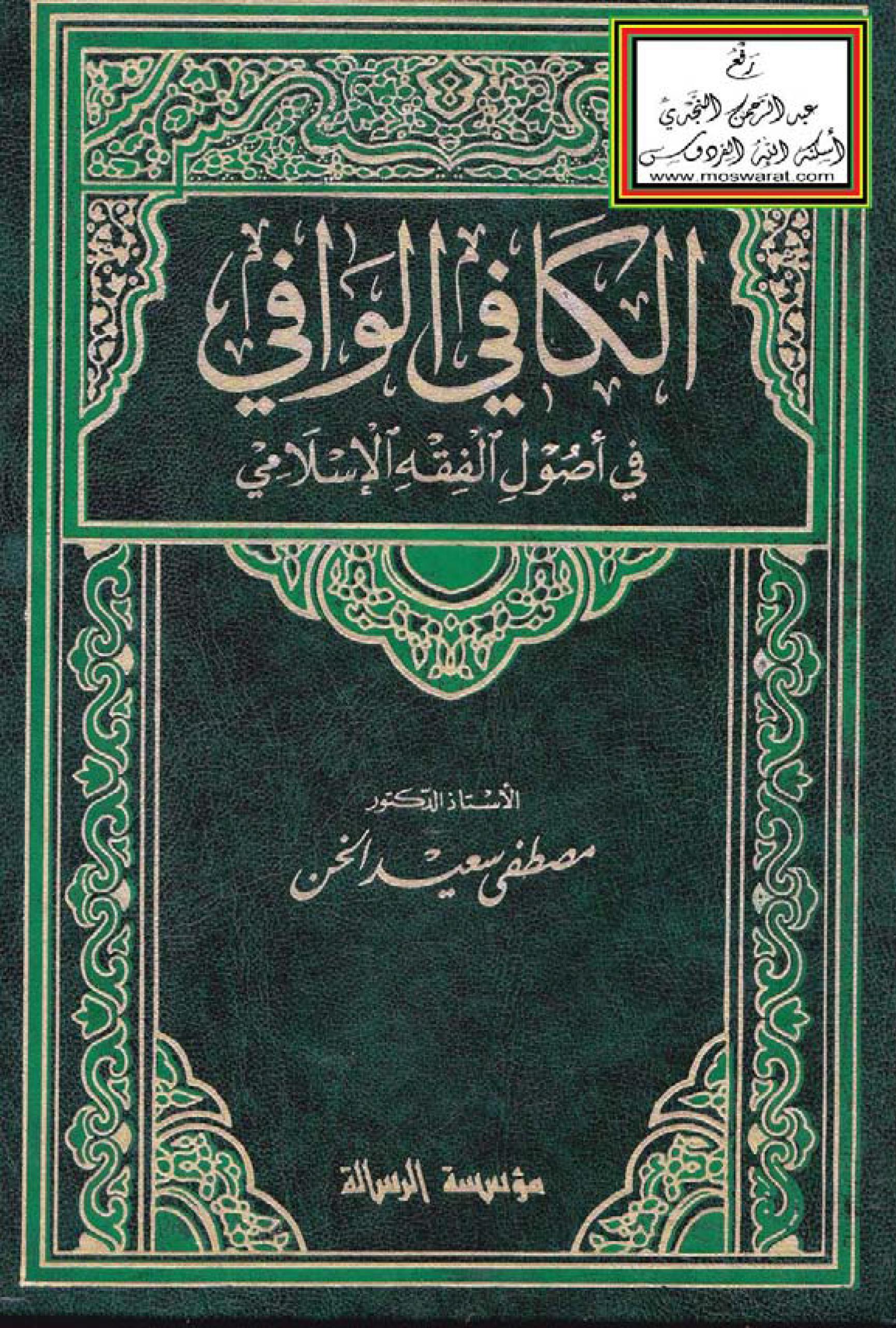 الكافي الوافي في أصول الفقه الإسلامي
