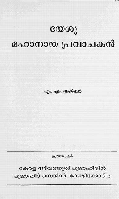 യേശു മഹാനായ പ്രവാചകന്