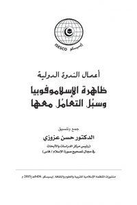 أعمال الندوة الدولية حول ظاهرة الإسلاموفوبيا وسبل التعامل معها