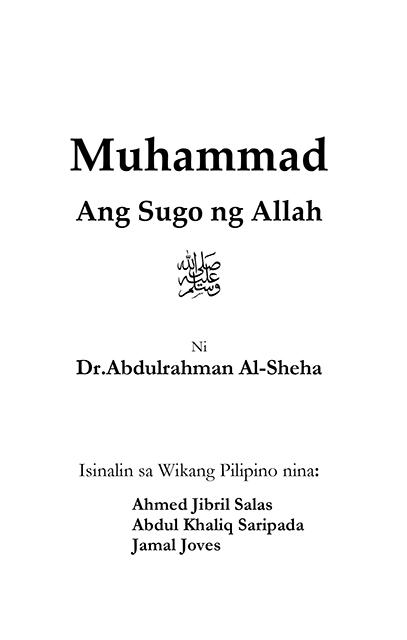 Muhammad ang mensahero ng Allah