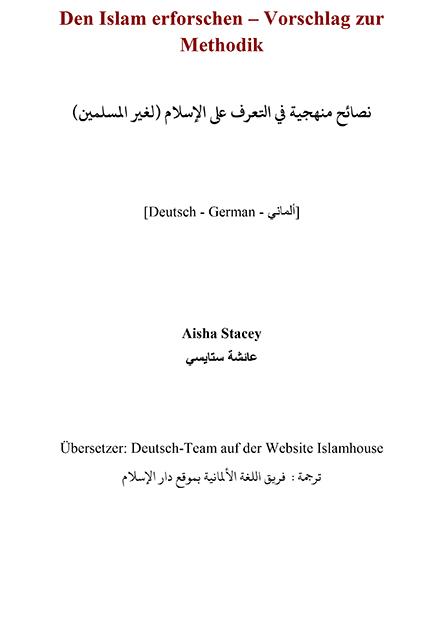 Den Islam erforschen – Vorschlag zur Methodik