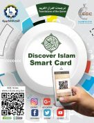 The Quran Translations Smart Card