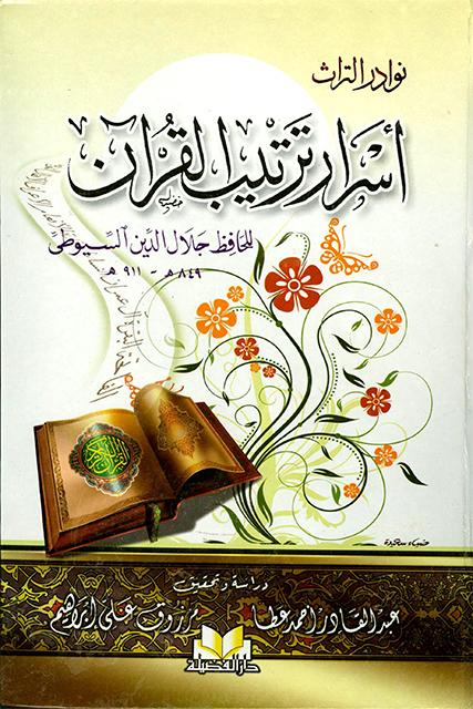 أسرار ترتيب القرآن