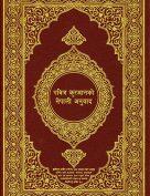 القرآن الكريم وترجمة معانيه إلى اللغة النيبالية
