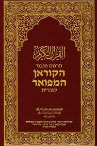 ترجمة معاني القرآن الكريم إلى اللغة العبرية