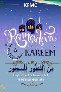 رمضان من الفطور إلى السحور
