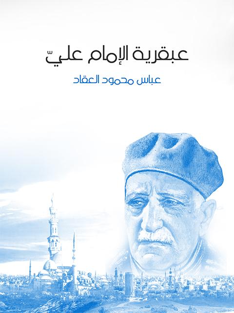 عبقرية الإمام عليّ