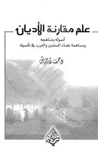 علم مقارنة الأديان أصوله ومناهجه ومساهمة علماء المسلمين والغرب في تأصيليه
