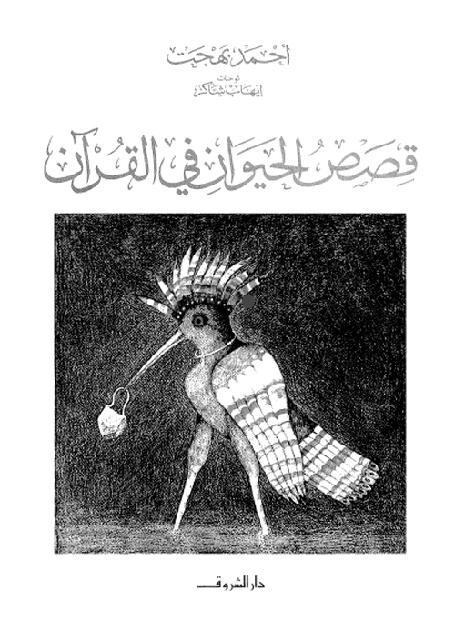 قصص الحيوان في القرآن