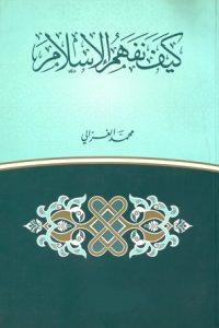 كيف نفهم الإسلام